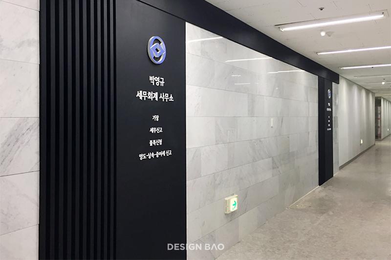 박영규회계사무소1